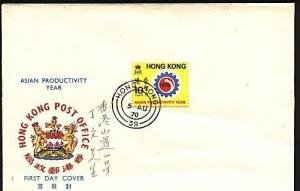 HONG KONG 1970 Productivity Year commem FDC...............................73377