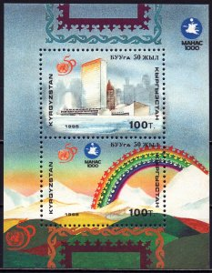 Kyrgyzstan. 1995. bl13. 50 years of the UN. MVLH.