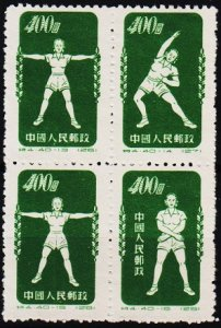 China. 1952 $400(Possible Reprint) S.G.1546  UnUsed/No Gum