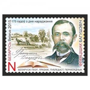 Belarus 2015 175 aniversario del nacimiento de F. Bogushevich  (MNH)  - Poets