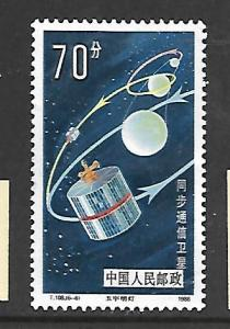 PEOPLE'S REPUBLIC OF CHINA, 2025, MINT HINGED, SATELLITE