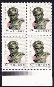 China Xian Xianghai composer Block Of Four with Bottom Margin 1985 MNH