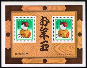 Japan #1442 Clay Chicken Toy - Lottery Sheet; MNH (1.75) (5Stars)