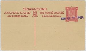 POSTAL HISTORY - INDIA: TRAVANCORE - Postal stationery card with HINDU overprint