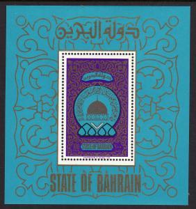 1980 Bahrain Hegira 1500th Anniversary imperf S/S souvenir sheet MNH Sc# 274a