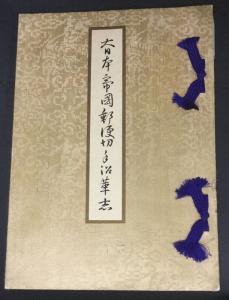 MOMEN: JAPAN OFFICIAL 1896 PRESENTATION ALBUM OF STAMPS & POSTAL STATIONERY 2