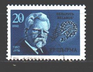 Belarus. 1992. 2. Screen composer. USED.