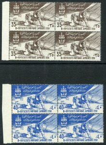 SYRIA-1958 Scout Jamboree Pairs in Blocks of 4 Sg 657-8 UNMOUNTED MINT V36564