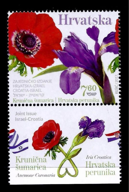 CROATIA ISRAEL 2017 STAMPS JOINT ISSUE MNH WITH TAB FLOWER IRIS ANEMONE
