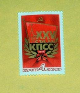Russia - 4407,  MNH Complete - Congress Emblem. SCV - $0.30