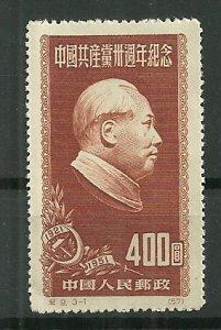 1951 China $400 Chairman Mao Tse-tung unused