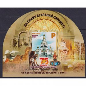 Belarus 2020 75th Anniversary of Victory in the Great Patriotic War  (MNH)  - Jo