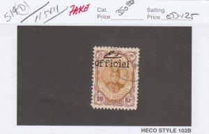 Persian stamp, Scott#514(D), used, hinged, 11.5x11.0, Tall, #ed-125