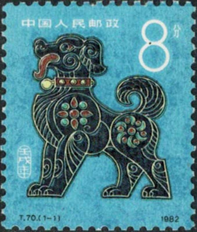 China 1764  MNH 1982 CV$6 Year of the Dog