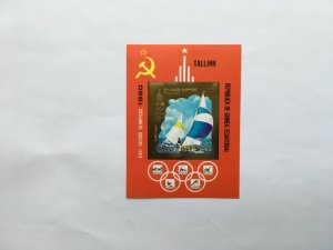 Guinea Equatorial 1980 Summer Olympic, Moscow 1980, Mint