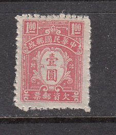 China SC# J85  1944 $ 1 Postage Due NGAI h