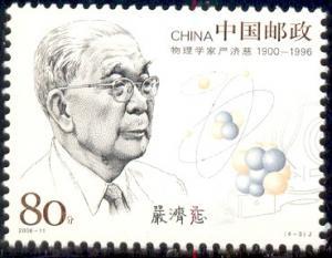 Scientist, Yan Jici (1900-96), Physicist, China SC#3502 MNH