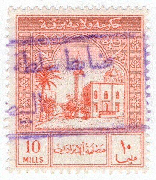 (I.B) Libya (Cyrenacia) Revenue : Duty Stamp 10m