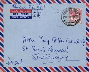Malaya SINGAPORE Air Mail Cover GB FORCES *Dempsey Rd* 1954 VV4