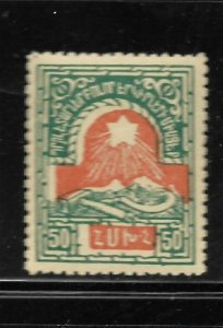 ARMENIA, 300, MINT HINGED, SOVIET STAR