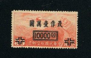 China #C54  Mint VF 1948   PD
