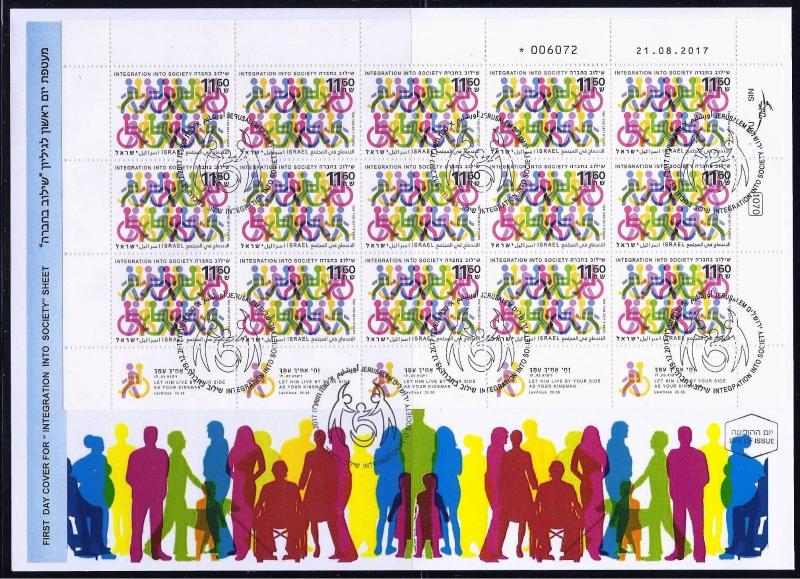 ISRAEL STAMPS 2017 INTEGRATION INTO SOCIETY DISABILITY EQUAL CHANCE SHEET ON FDC