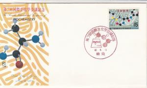 Japan 1967 Seventh Internat Conference of Biochemistry Stamp FDC Cover Ref 30885