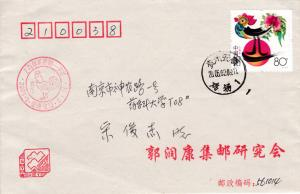 China 2005 Nice Single Stamp Use of the Year of the Cock Issue  Domestic use VF