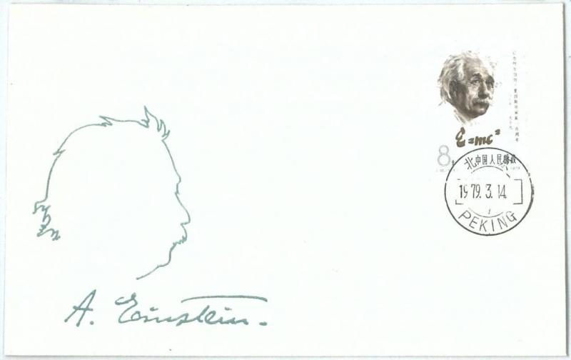 73663 - CHINA   - Postal History -   FDC Cover 1966 - EINSTEIN