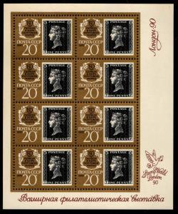 Russia Scott 5876 MNH** Penny Black position TF souvenir sheet