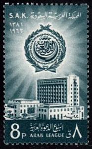 Saudi Arabia # 251 mnh ~ 8p Arab League Building, Cairo