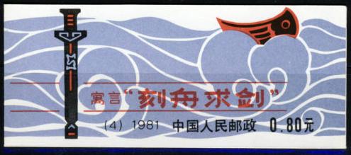 PR China 1981 SB4 Marking Gunwale Booklet MNH