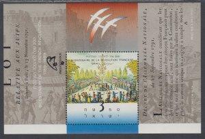 Israel 1027 Souvenir Sheet MNH VF