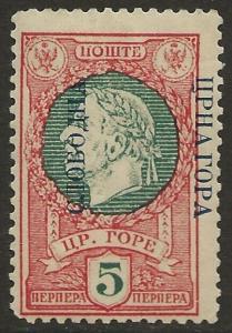 Montenegro 1921 King Nicholas 5P Red & Green Exile Propaganda Cinderella Variety