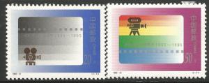 CHINA PRC 2620-2621, MNH, PAIR OF STAMPS, MOTION PICTURES, CENTENARY