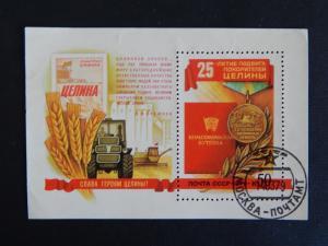Block Postage stamp, SU, 1979, №4(205-BR)