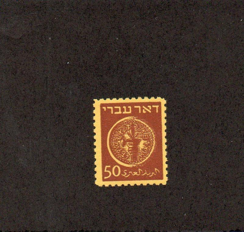 Israel Bale #PD1a, PD4a and PD5a Postage Due Singles Missing Overprint!!!