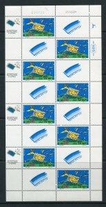 Israel 1989 Tevel Exhibition Full Sheet, Scott 1033 NH