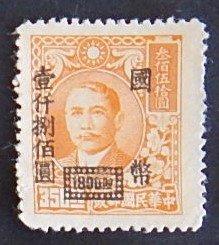 China, (35-5-Т-И)