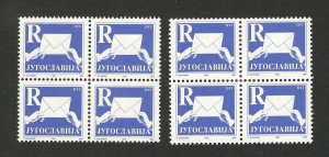 YUGOSLAVIA-BL. OF 4 STAMPS-DEFINITIVE R-DIFERENT PERFORATION, 13¼ and 12½-1993