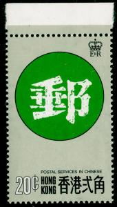HONG KONG SG356w, 1976 20c WMK INVERTED, UNMOUNTED MINT. UNLISTED.