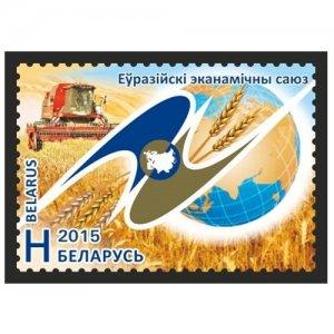 Belarus 2015 Eurasian Economic Union  (MNH)  - Agriculture, The organization, Ca