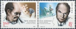 China Peoples Republic #2264a Norman Bethune Surgeon Pair (2263-2264) MNH