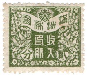 (I.B) China Revenue : Duty Stamp 2f (Manchukuo)