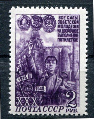 Russia 1948 SC 1294 MI 1285 MNH Scott CV $50.00