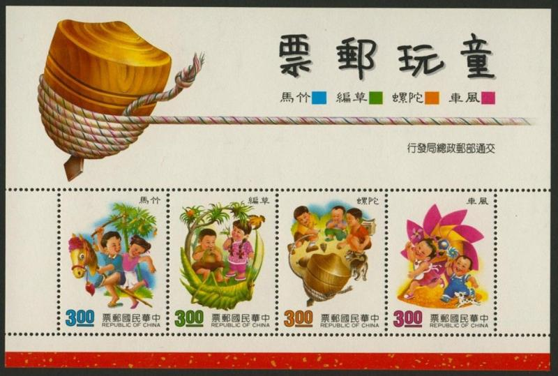 China - Taiwan 2793a MNH Children's Toys on Stamps