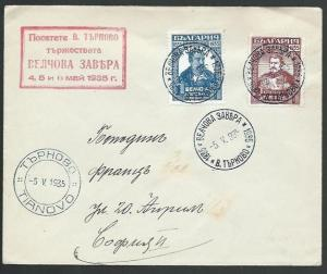BULGARIA 1935 100th Anniv FDC, Tirnovo.....................................61337
