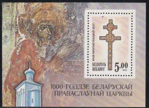 Belarus # 18, Orthodox Church in Belarus Anniversary, Perf, Mint NH, 1/2 Cat