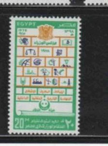EGYPT #1083  1978 SYMBOLS OF MINISTERIAL SYSTEMS     MINT  VF NH  O.G