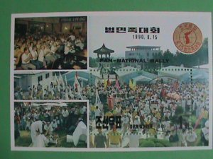 KOREA STAMP 1990  PAN-NATIONAL  RALLY ; CTO- NOT HING  S/S SHEET  VERY RARE